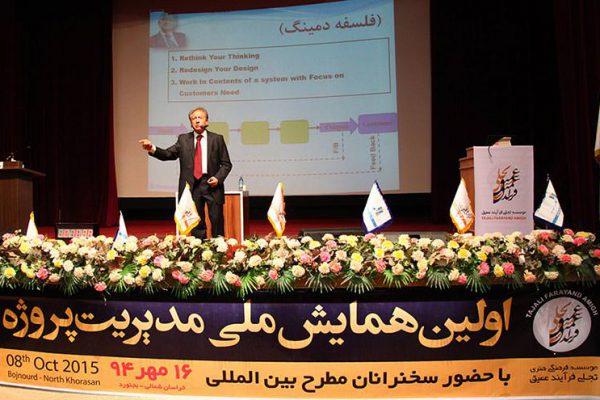 اولین همایش ملی مدیریت پروژه