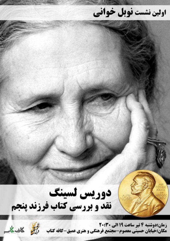 اولین نشست نوبل خوانی دوریس لسینگ نقد و بررسی کتاب «فرزند پنجم»