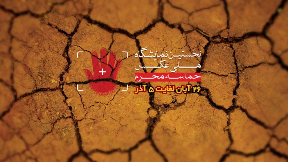 نمایشگاه ملی عکس سوگواره محرم
