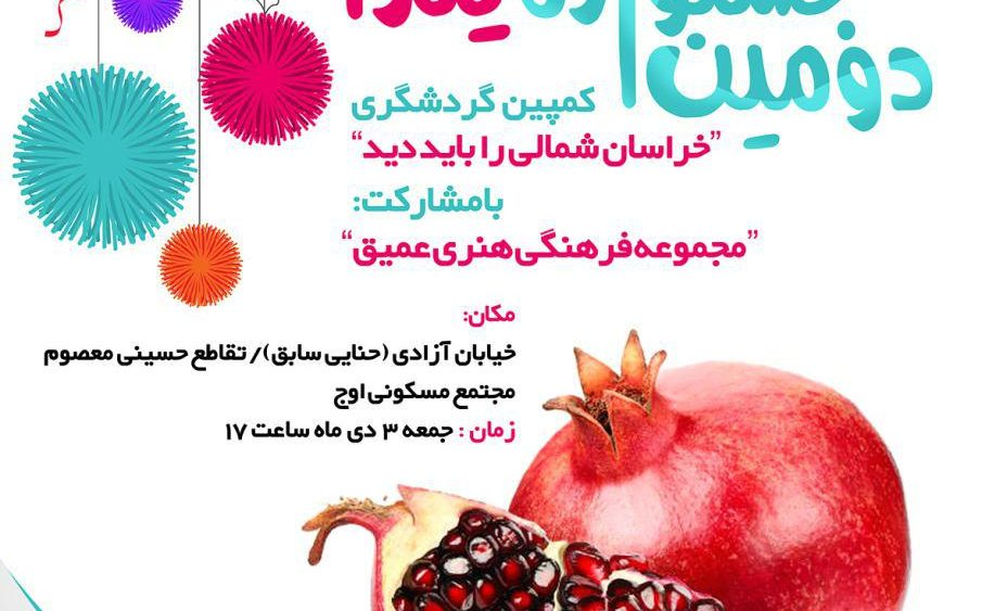 yalda_night