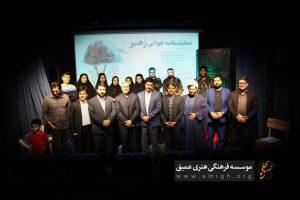 فیلم تئاتر و نمایشنامهخوانی زهیر - موسسه فرهنگی هنری عمیق - بجنورد