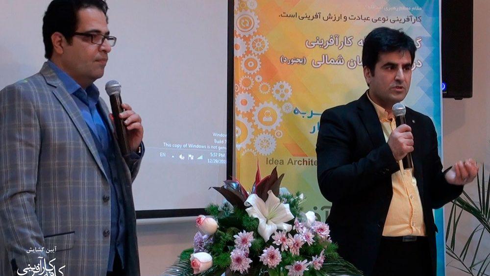 کافه کارآفرینی بجنورد - موسسه فرهنگی هنری عمیق