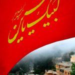 تصاویر برتر سوگواره حماسه محرم - حسن جوری
