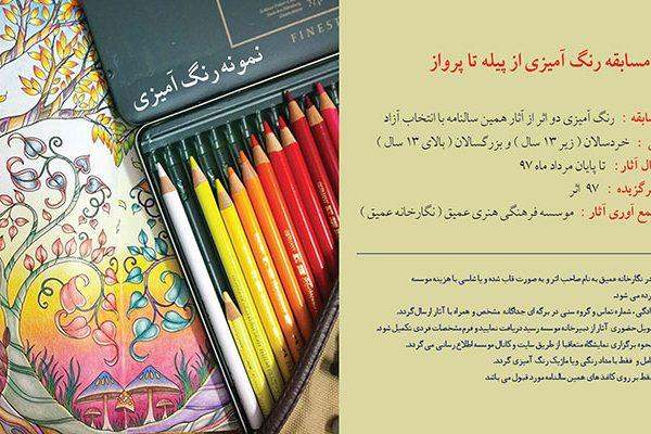 مسابقه رنگ آمیزی مجموعه فرهنگی هنری عمیق