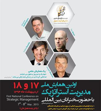 پوستر اولین همایش ملی مدیریت استراتژیک